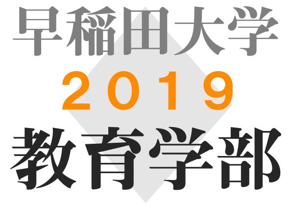 学部 教育 早稲田 大学