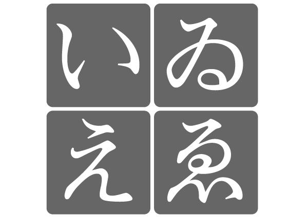 古典日本語と仮名文字 わゐうゑを