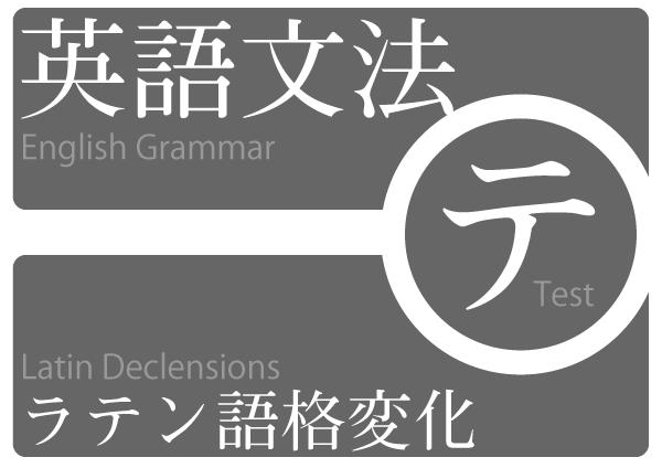ラテン語 格変化7種類 教材ダウンロード | 英文法 | 英語 | 高校受験 ...